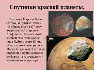 Спутники красной планеты. Спутники Марса – Фобос ( Страх) и Деймос (Ужас). Их