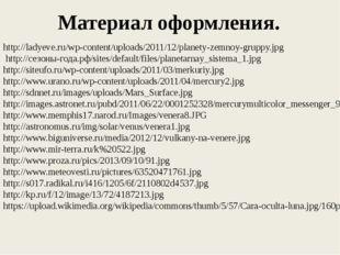 http://ladyeve.ru/wp-content/uploads/2011/12/planety-zemnoy-gruppy.jpg http:/