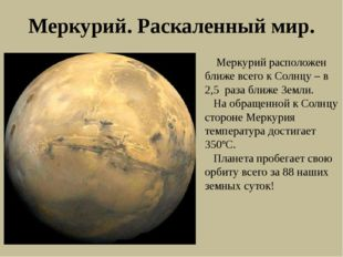 Меркурий. Раскаленный мир. Меркурий расположен ближе всего к Солнцу – в 2,5 р