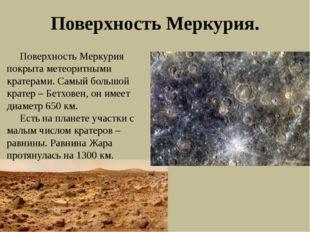 Поверхность Меркурия. Поверхность Меркурия покрыта метеоритными кратерами. Са