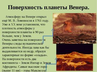 Поверхность планеты Венера. Атмосферу на Венере открыл ещё М. В. Ломоносов в