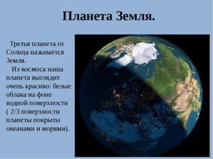 Третья планета от Солнца называется Земля. Из космоса наша планета выглядит