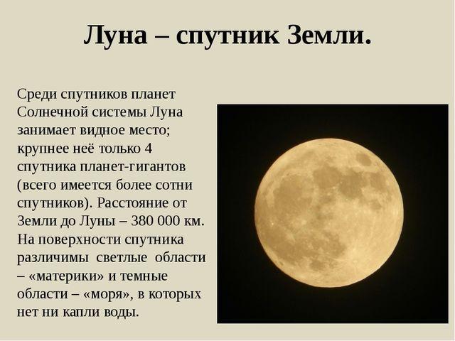 Луна – спутник Земли. Среди спутников планет Солнечной системы Луна занимает...