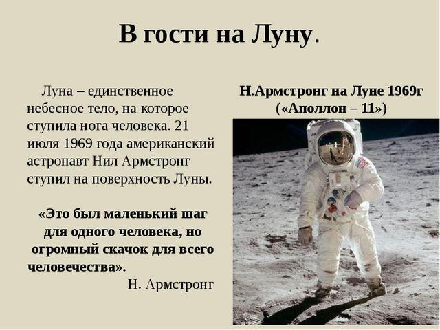 В гости на Луну. Луна – единственное небесное тело, на которое ступила нога ч...