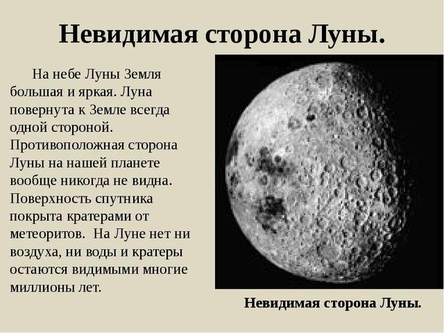 Невидимая сторона Луны. Невидимая сторона Луны. На небе Луны Земля большая и...