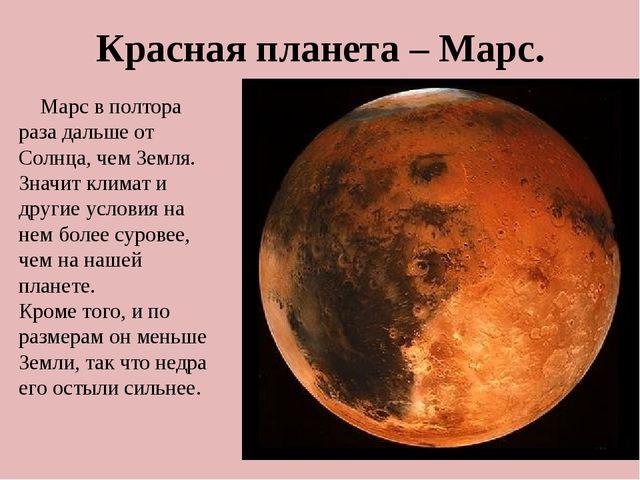 Красная планета – Марс. Марс в полтора раза дальше от Солнца, чем Земля. Знач...