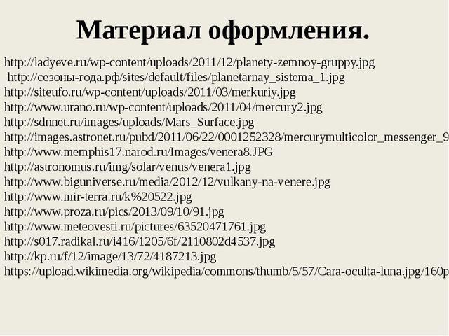 http://ladyeve.ru/wp-content/uploads/2011/12/planety-zemnoy-gruppy.jpg http:/...