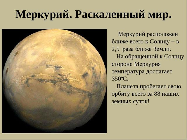 Меркурий. Раскаленный мир. Меркурий расположен ближе всего к Солнцу – в 2,5 р...