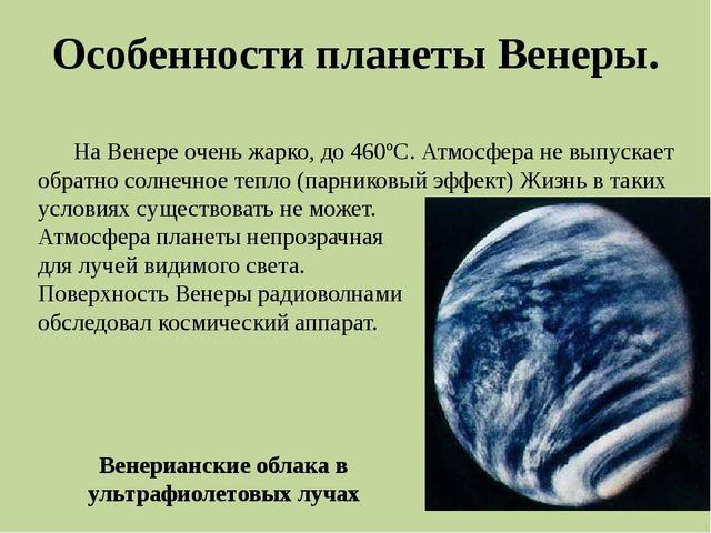 Особенности планеты Венеры. На Венере очень жарко, до 460ºС. Атмосфера не вып...