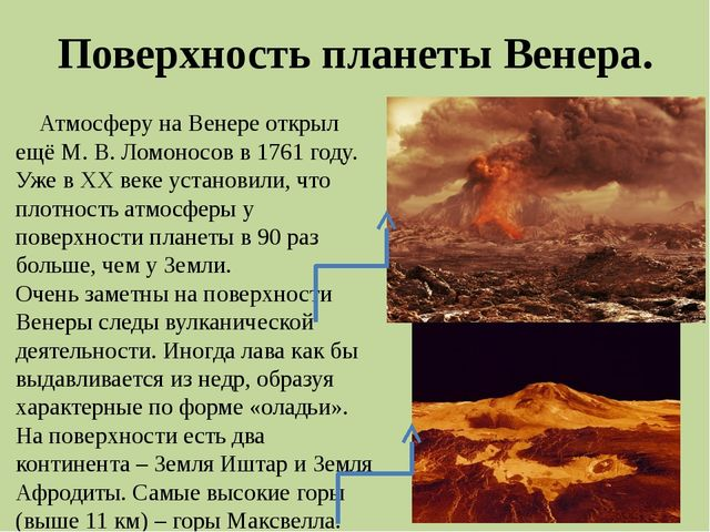 Поверхность планеты Венера. Атмосферу на Венере открыл ещё М. В. Ломоносов в...