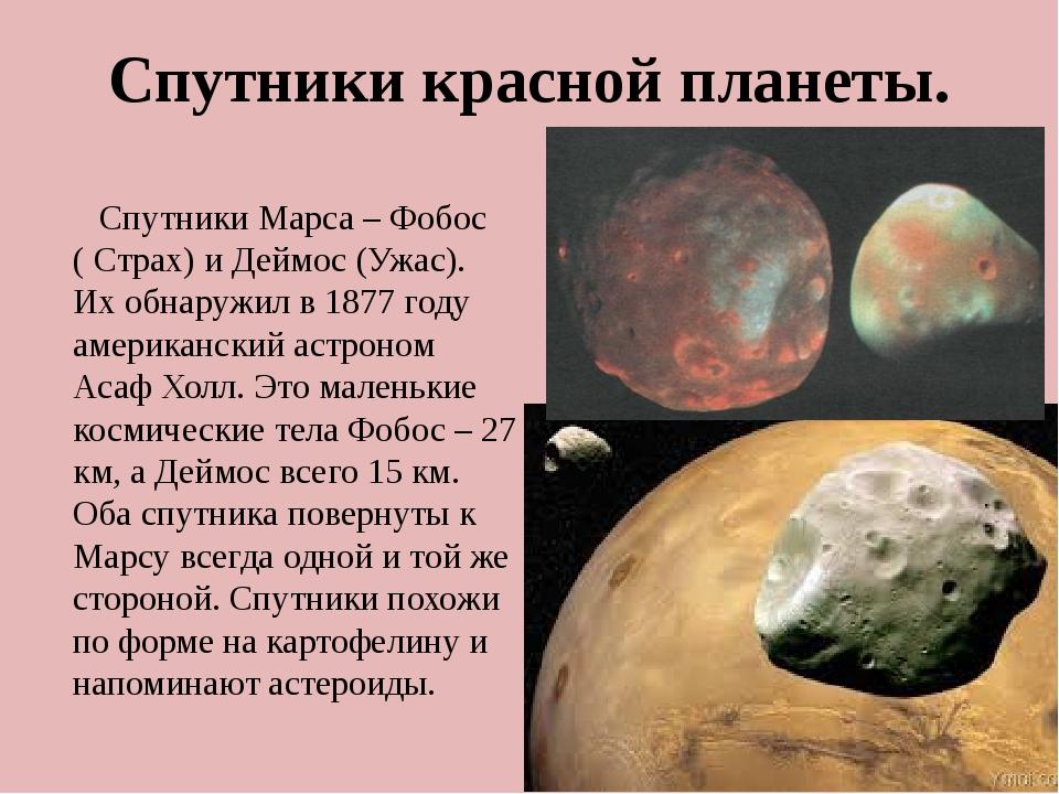 Спутники красной планеты. Спутники Марса – Фобос ( Страх) и Деймос (Ужас). Их...
