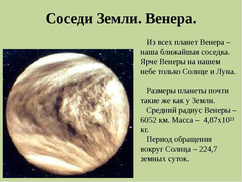 Соседи Земли. Венера. Из всех планет Венера – наша ближайшая соседка. Ярче Ве...
