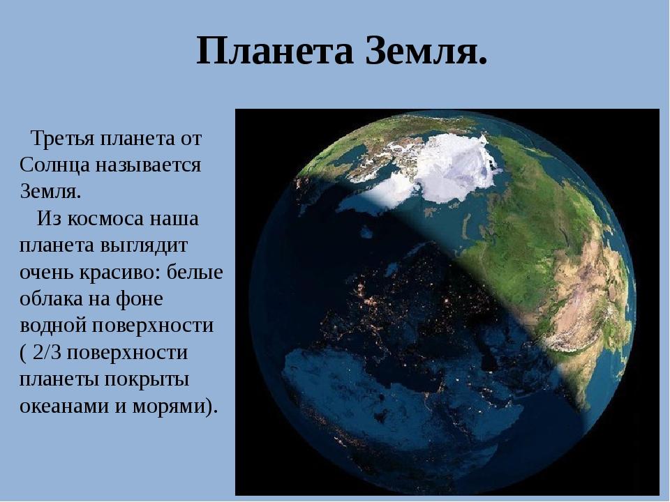 Третья планета от Солнца называется Земля. Из космоса наша планета выглядит...