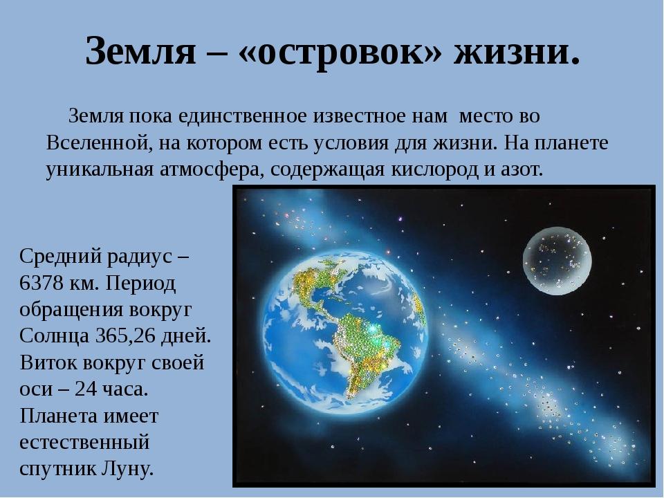 Земля – «островок» жизни. Земля пока единственное известное нам место во Всел...