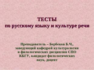 ТЕСТЫ по русскому языку и культуре речи Преподаватель – Бербеков Б.Ч., заведу