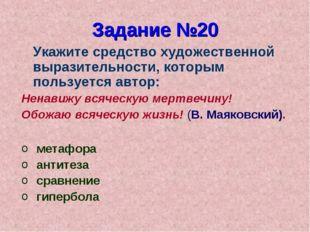 Задание №20 Укажите средство художественной выразительности, которым пользует