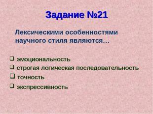 Задание №21 Лексическими особенностями научного стиля являются… эмоциональнос