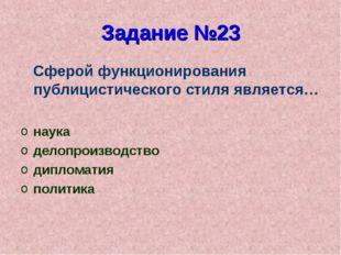 Задание №23 Сферой функционирования публицистического стиля является… наука д