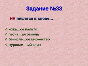 Задание №33 НН пишется в слове… кожа…ое пальто песча…ая отмель бечисле…ое мно