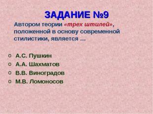 ЗАДАНИЕ №9 Автором теории «трех штилей», положенной в основу современной стил