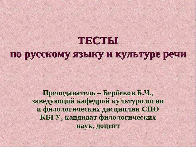 ТЕСТЫ по русскому языку и культуре речи Преподаватель – Бербеков Б.Ч., заведу...