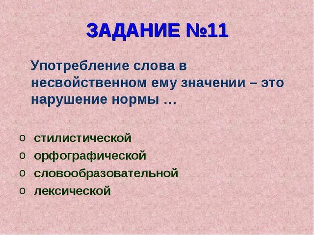 ЗАДАНИЕ №11 Употребление слова в несвойственном ему значении – это нарушение...