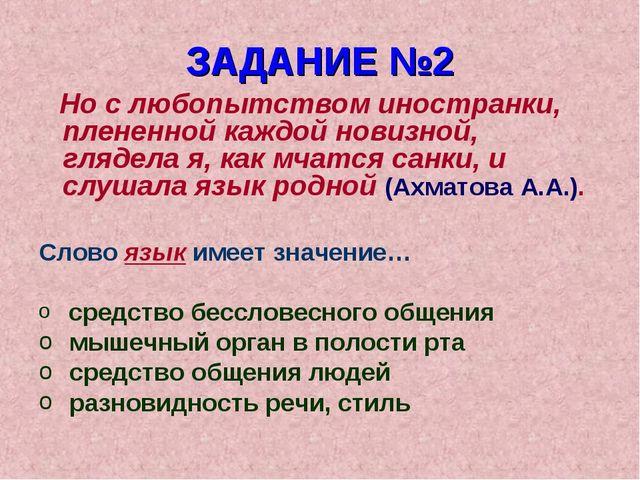 ЗАДАНИЕ №2 Но с любопытством иностранки, плененной каждой новизной, глядела я...