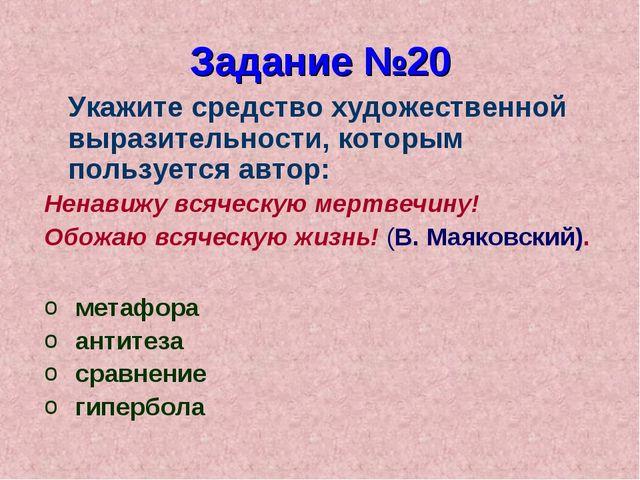 Задание №20 Укажите средство художественной выразительности, которым пользует...