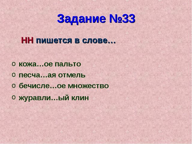 Задание №33 НН пишется в слове… кожа…ое пальто песча…ая отмель бечисле…ое мно...