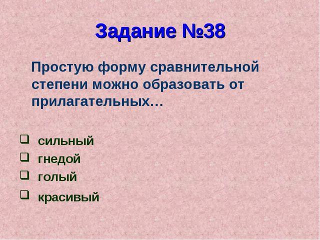 Задание №38 Простую форму сравнительной степени можно образовать от прилагате...