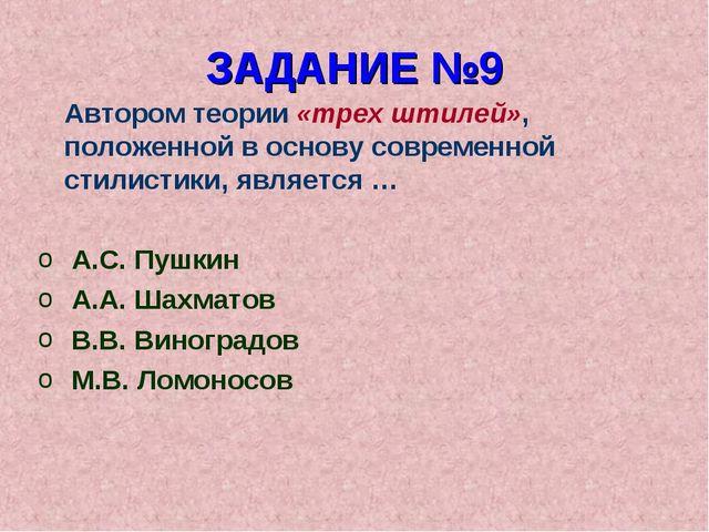 ЗАДАНИЕ №9 Автором теории «трех штилей», положенной в основу современной стил...