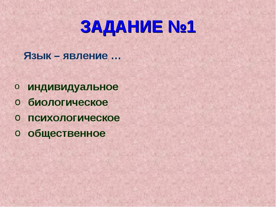 ЗАДАНИЕ №1 Язык – явление … индивидуальное биологическое психологическое обще...