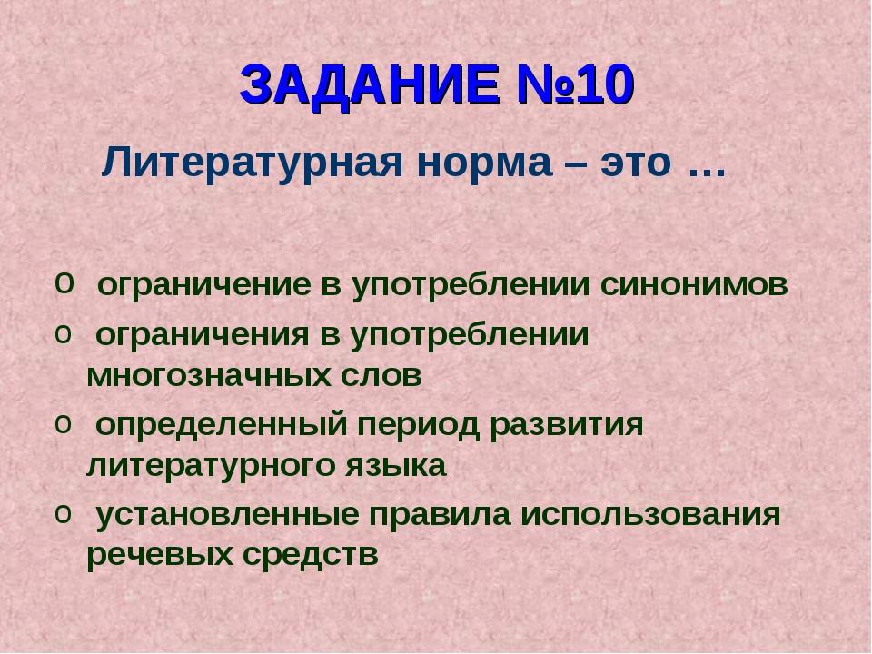 ЗАДАНИЕ №10 Литературная норма – это … ограничение в употреблении синонимов о...