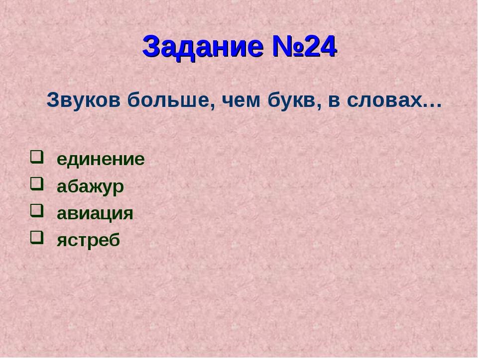Задание №24 Звуков больше, чем букв, в словах… единение абажур авиация ястреб