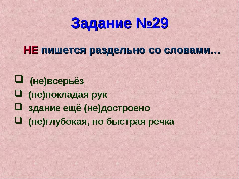 Задание №29 НЕ пишется раздельно со словами… (не)всерьёз (не)покладая рук зда...
