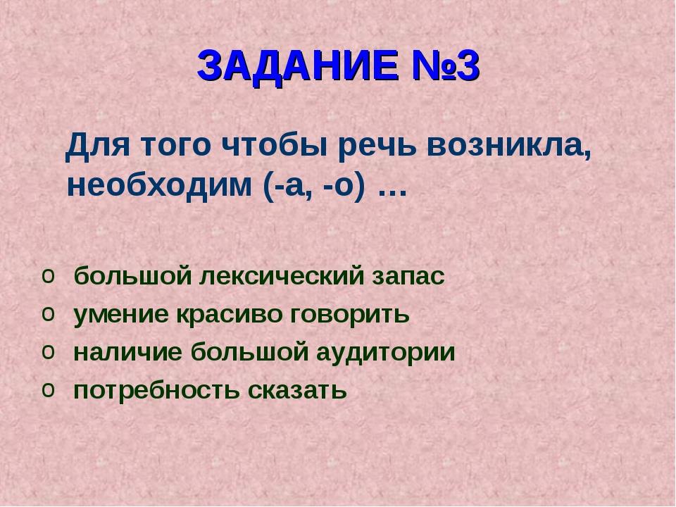 ЗАДАНИЕ №3 Для того чтобы речь возникла, необходим (-а, -о) … большой лексиче...