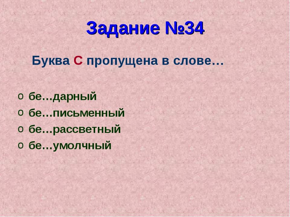 Задание №34 Буква С пропущена в слове… бе…дарный бе…письменный бе…рассветный...