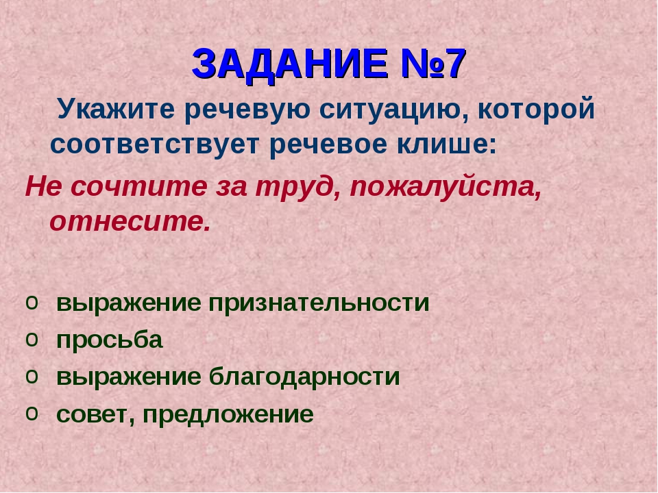 ЗАДАНИЕ №7 Укажите речевую ситуацию, которой соответствует речевое клише: Не...