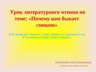 Урок литературного чтения по теме: «Почему нам бывает смешно» (К.И. Чуковски