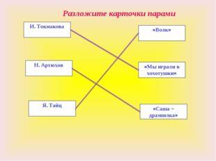 И. Токмакова Н. Артюхов Я. Тайц «Саша – дразнилка» «Мы играли в хохотушки» «В