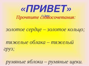 «ПРИВЕТ» О.Дриз Прочтите словосочетания: золотое сердце – золотое кольцо; тяж