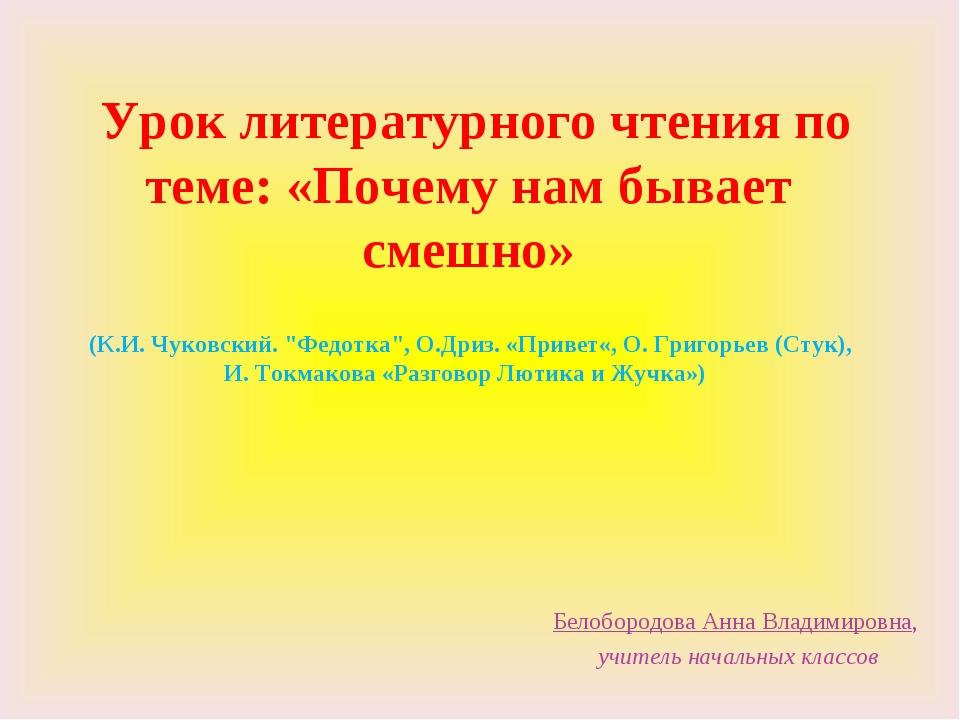Урок литературного чтения по теме: «Почему нам бывает смешно» (К.И. Чуковски...