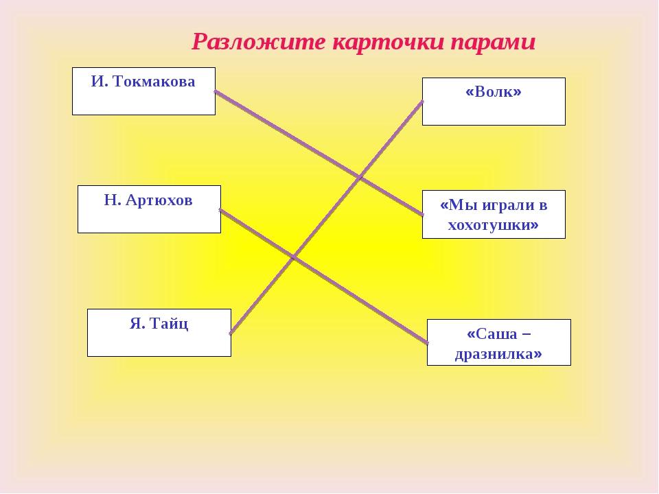 И. Токмакова Н. Артюхов Я. Тайц «Саша – дразнилка» «Мы играли в хохотушки» «В...