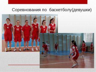 Соревнования по баскетболу(девушки)