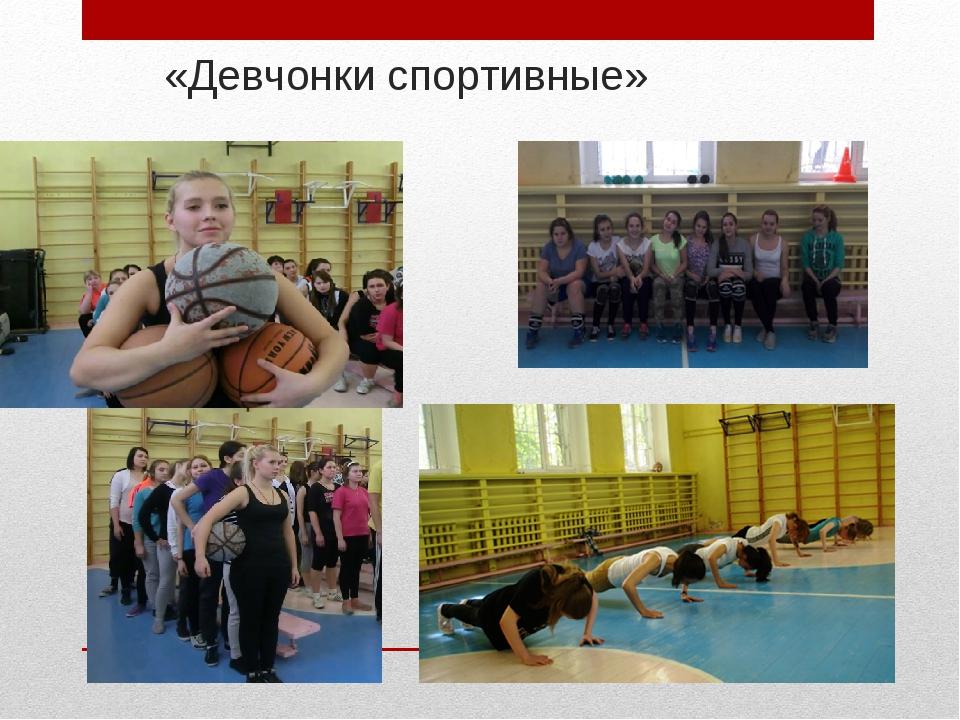 «Девчонки спортивные»