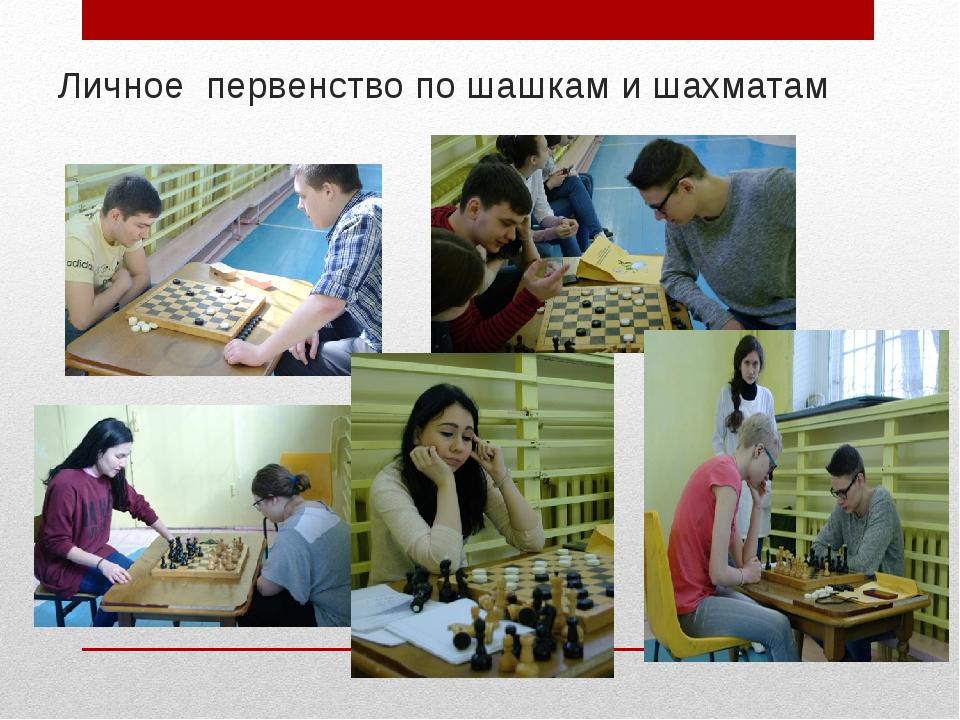 Личное первенство по шашкам и шахматам