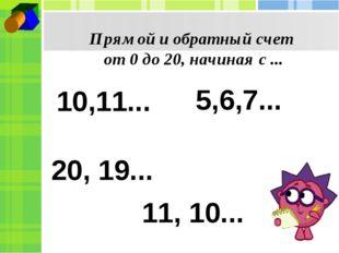 Прямой и обратный счет от 0 до 20, начиная с ... 10,11... 20, 19... 5,6,7...