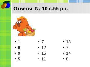 Ответы № 10 с.55 р.т. 13 7 14 8 7 12 15 11 1 6 9 5