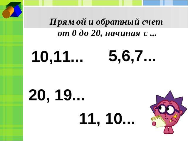 Прямой и обратный счет от 0 до 20, начиная с ... 10,11... 20, 19... 5,6,7......