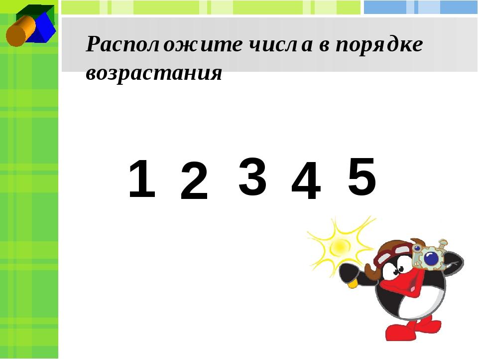 Расположите числа в порядке возрастания 1 2 3 4 5